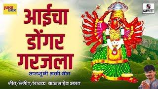 Gambar cover Aaicha Dongar Garajla - Devi Bhaktigeet - Sumeet Music