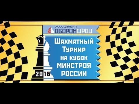 видео: Турнир по шахматам на кубок Минстроя России