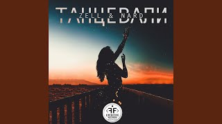 Download Танцевали Mp3 and Videos