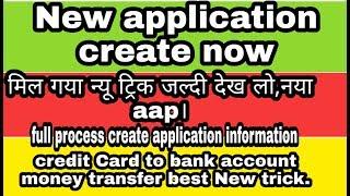 تطبيق جديد تم إنشاؤه البطاقة الائتمانية إلى الحساب المصرفي لتحويل الأموال خدعة التطبيقات التي تم إنشاؤها الآن.