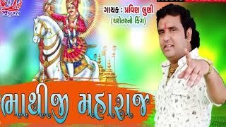BHATHIJI MAHARAJ ( New Pravinluni Mp3 Gujraati Audio Song)
