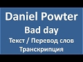 Daniel Powter - Bad day (текст, перевод и транскрипция слов)
