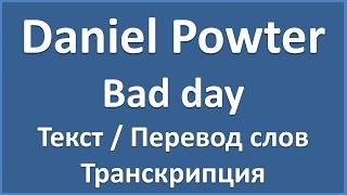 Video Daniel Powter - Bad day (текст, перевод и транскрипция слов) download MP3, 3GP, MP4, WEBM, AVI, FLV Juni 2018