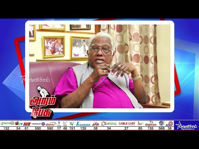 பேராயர் எஸ்றா சற்குணம் பங்கு பெற்ற அறம் பேசு | Aram Pesu Promo  | Ezra Sargunam | Velicham Tv