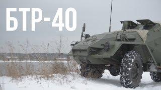 Первый советский бронетранспортер: БТР-40 #ЧУДОТЕХНИКИ №37
