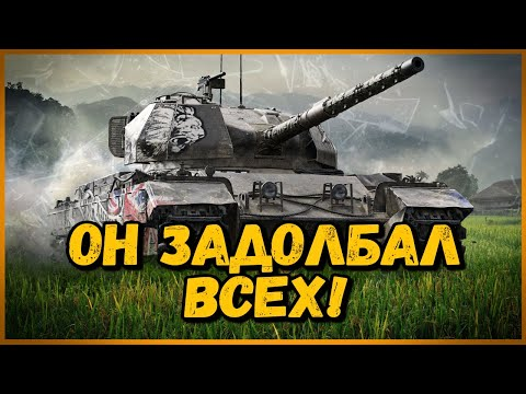 САМЫЙ ГОВОРЛИВЫЙ ИГРОК В ТАНКАХ - ЗАМУЧИЛ ДАЖЕ БИЛЛИ - Троллинг в World of Tanks