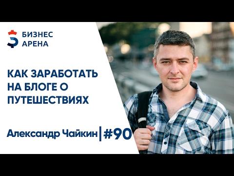Как заработать на сайте и блоге о путешествиях - Александр Чайкин