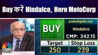 Prakash Gaba: Buy करें Hindalco, Hero MotoCorp | Sauda Aapka | CNBC Awaaz