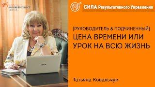 Татьяна Ковальчук: урок на всю жизнь