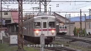 令和になり今なお現役、3500系3600系(元営団3000系)が動いている、長野電鉄須坂駅。(新元号記念切符)