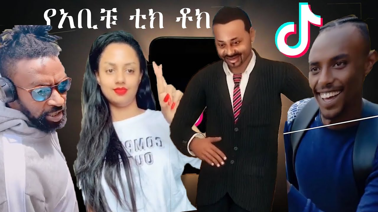 'የዶ/ር  አብይ' ቲክቶክ መታየት ያለበት  - Dr. Abiy Tiktok must watch