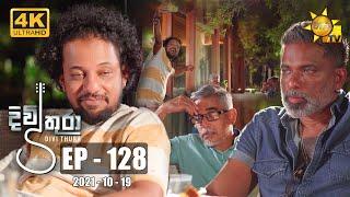 Divithura - දිවිතුරා | Episode 128 | 2021-10-19 Thumbnail