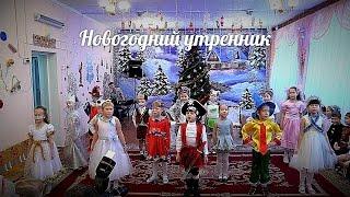 видео Видеосъемка новогоднего утренника в детском саду