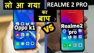 Oppo K1 vs Realme 2 Pro Comparison  Realme 2 Pro Killer ??