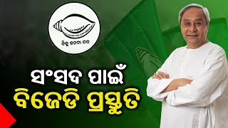BJD All Set For Budget Session; Party Prepares Various Questions To Be Raised || KalingaTV