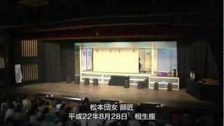 岐阜の地歌舞伎「壽曽我対面 工藤館の場」をみる