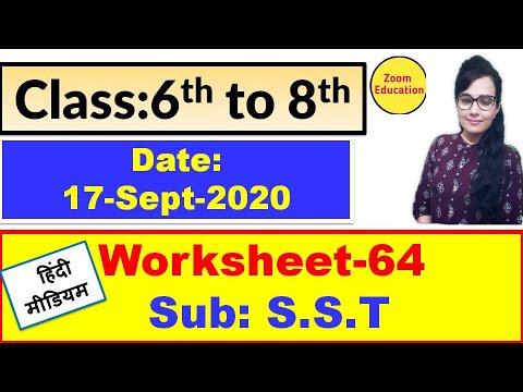 Doe Worksheet 64 Class 6th 7th 8th : 17 Sept 2020 : हिंदी मीडियम
