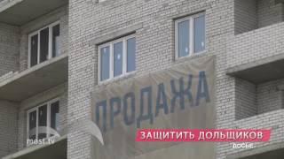 В Липецкой области обманутых дольщиков решили защитить законом