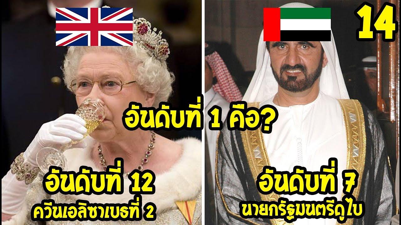 14 อันดับ ราชวงศ์ที่รวยที่สุดในโลก (มีคนขอให้ทำ)