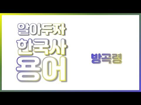 매일 아침 떠먹는 한국사 용어_ 방곡령 | 사회탐구 용어사전-한국사 | EBSi 고교강의