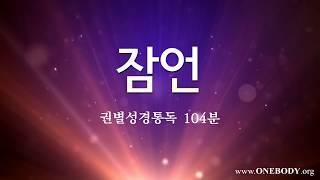 한몸성경통독 [ 잠언 ]