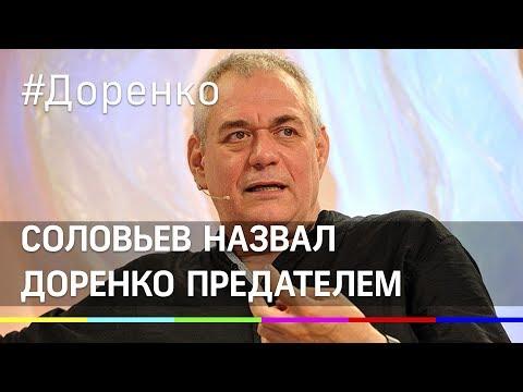 Соловьёв назвал покойного