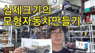 실제크기의 모형자동차 만들기 제작과정/가짜자동차/3d프…