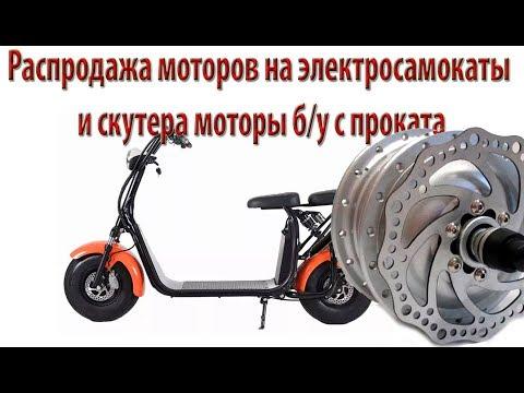 Распродажа моторов 4.5т.р. на  электросамокаты и скутера моторы б/у с проката