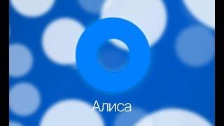 Yandex Алиса