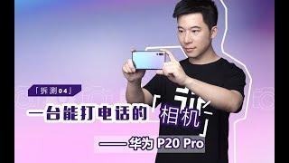 【拆测】第4期 一台能打电话的相机——华为 P20 Pro