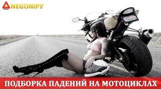 Подборка падений на мотоциклах | ДТП