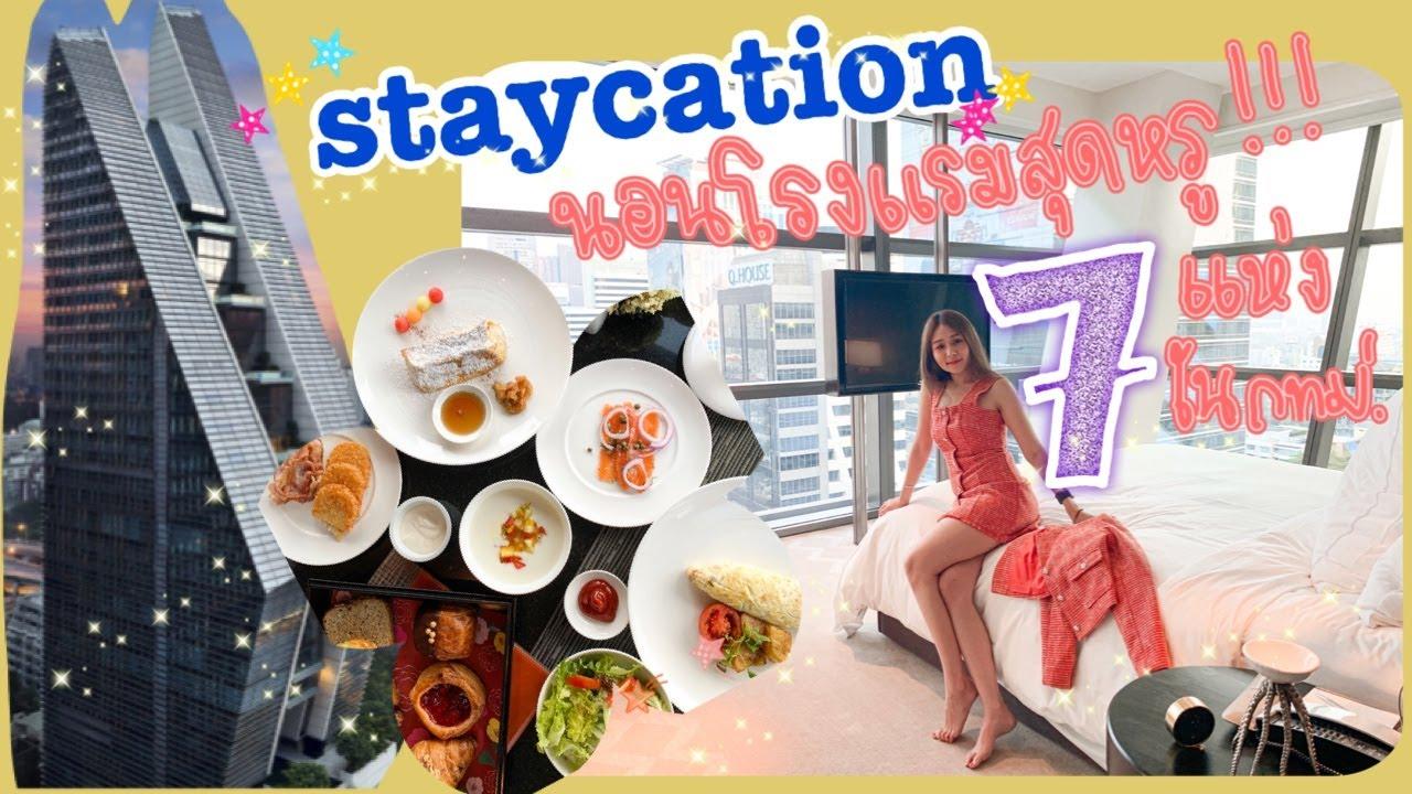 STAYCATION พักโรงแรมสุดหรู 7 แห่งในกทม!! คุ้มราคาจริงป้ะ?! EP.1