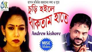 Churi Hoile Thaktam haate [ চুড়ি হইলে থাকতাম হাতে ] । Andrew Kishore । Bangla New Folk Song