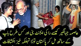 Complete History of Aasma Jahangir the Indian Agent along his Traitor Father
