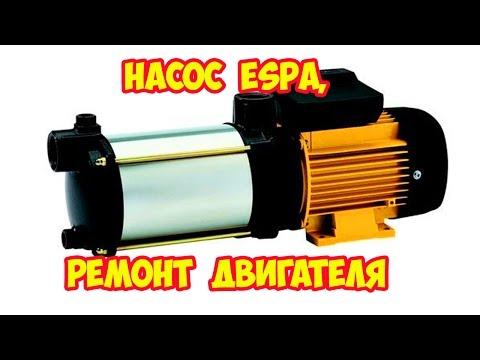 Насос ESPA, ремонт двигателя