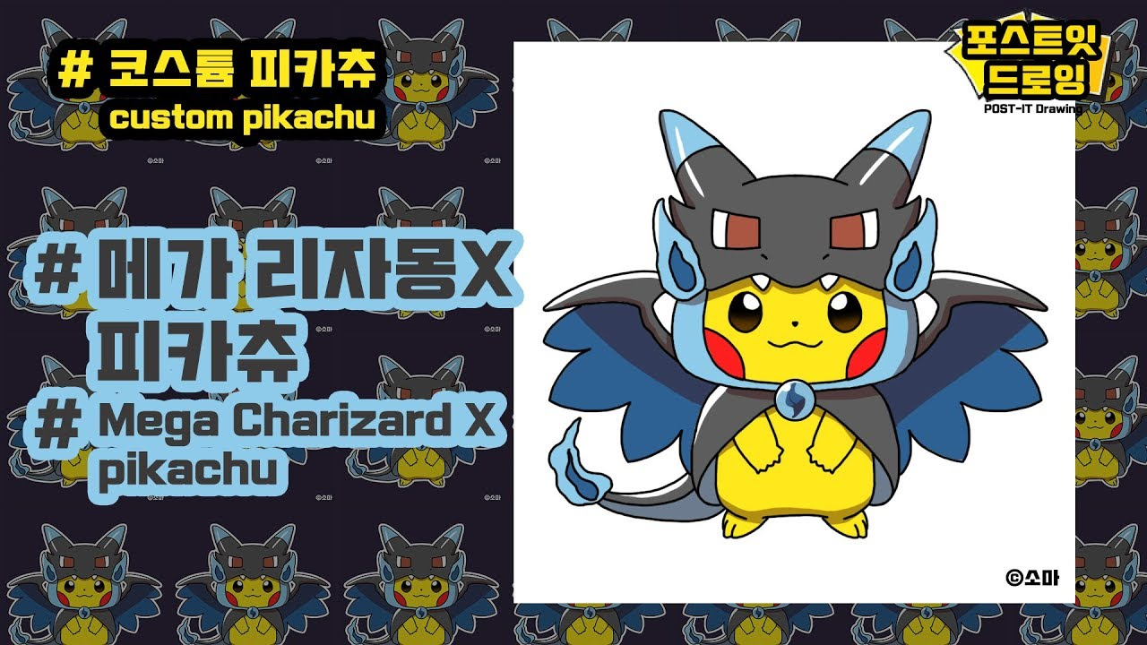 how to draw mega pikachu