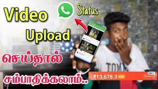 WhatsApp status மூலம் சம்பாதிக்கலாம் | Earn money online in Tamil | Box Tamil