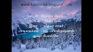 Konja Neram Konja Neram Tamil Karaoke For Male Singers