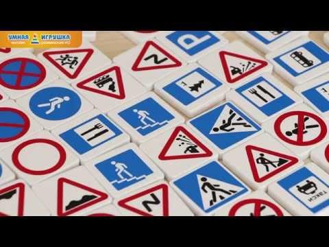Настольные игры с дорожными знаками (Биплант)