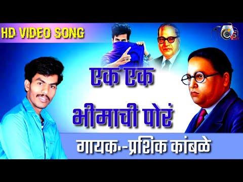 EK EK BHIMACHI PORA || एक एक भिमाची पोर || HD VIDEO BHIM SONG 20K