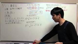 高校数学 解説動画 数学Ⅱ 2章 図形と方程式 軌跡 アポロニウスの円 例題