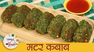 मटर कबाब - Matar Kabab In Marathi - Quick & Easy Home Made Snack Recipe - Sonali