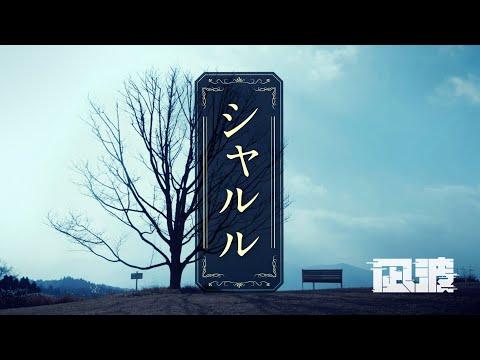 【MV】【ナギナミ】-シャルル- 歌ってみた【XTuber】