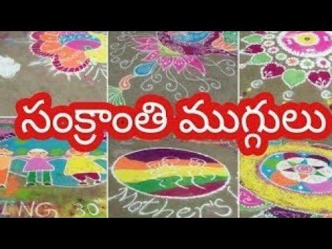 BHOGI,sankranthi,kanuma special rangoli designs for beginners