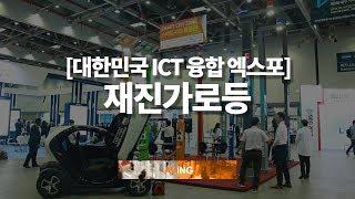 2018 대한민국 ICT융합 엑스포 영상 재진가로등 범…