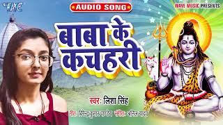 Lisha Singh(2021) का सुपरहिट बोल बम|| बाबा के कचहरी || Baba Ke Kachahri || New Bol Bam Song 2021