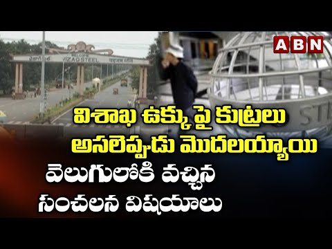 Conspiracies Behind Vizag Steel Plant | Sensational Facts Revealed | Posco | PM Modi | ABN Telugu teluguvoice