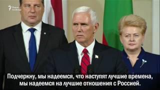 Майк Пенс   Нет большей опасности для Балтийских государств, чем Россия