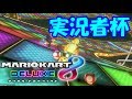 【ゆけ!しずえ!】 マリオカート8DX 実況者杯 ゆーかわカップ 1GP