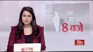 Hindi News Bulletin | हिंदी समाचार बुलेटिन – June 08, 2019 (8 pm)